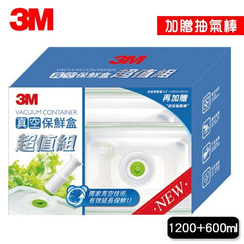 愛買線上購物:3M真空保鮮盒促銷包1200+600ML【愛買】