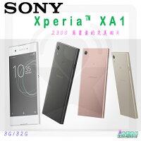 SONY 索尼推薦到【星欣】Sony Xperia XA1(G3125) 3G/32G 5吋 八核心 2300萬畫素 0.6秒快起快拍 直購價