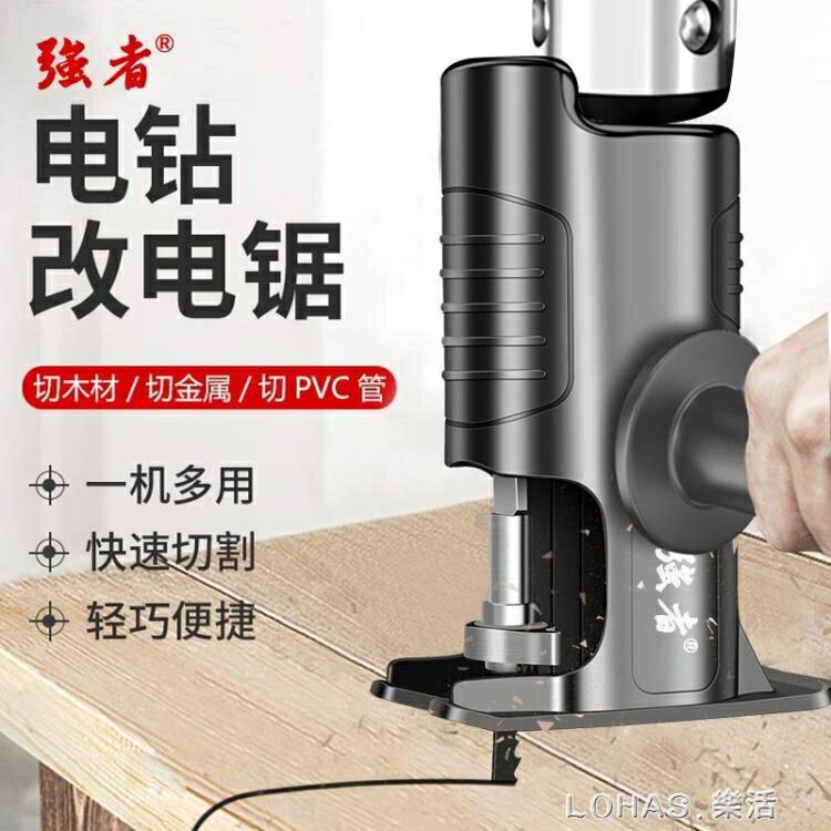 【快速出貨】電鉆變往復鋸轉換頭家用小型電動鋸子手持迷你電鋸木工鋼鋸馬刀鋸凱斯盾數位3C 交換禮物 送禮