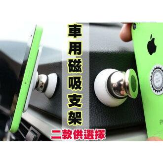 ORG《SD0101》最熱銷!車用支架 磁吸支架 手機 車用/汽車 手機/GPS/導航 支架/手機座 磁吸