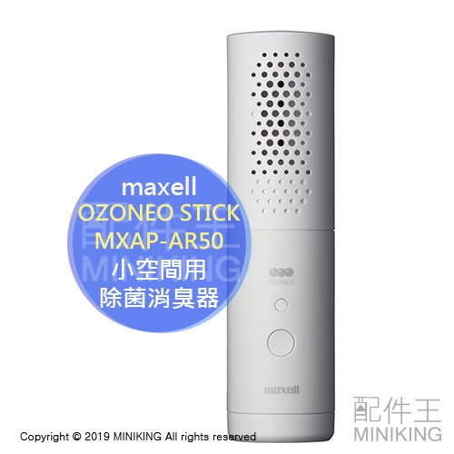 日本代購 maxell MXAP-AR50 小空間用 除菌消臭器 空氣清淨機 電池式 衣櫥 廁所 更衣間 玄關
