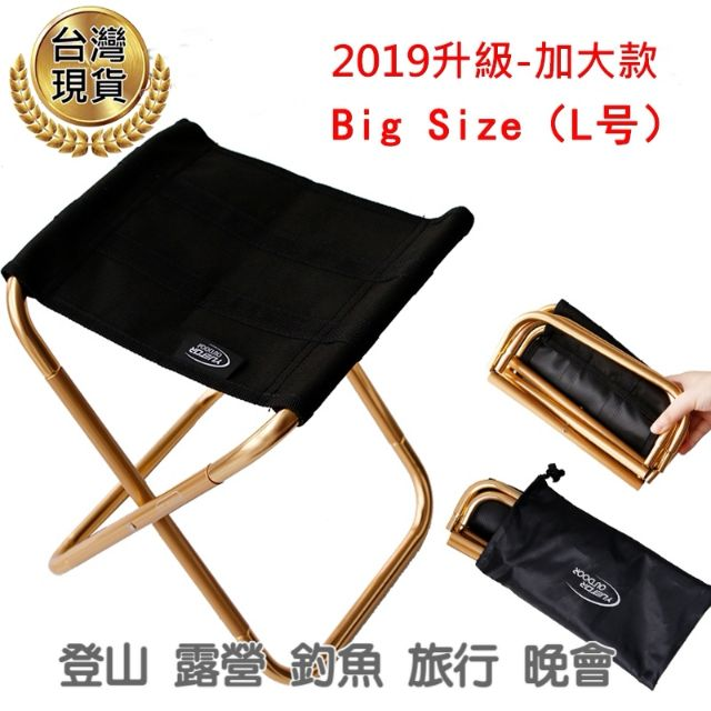 【免運】超輕量鋁合金折疊凳 演唱會椅 魔術折疊椅 露營 登山輕量椅 機車露營 悠遊戶外