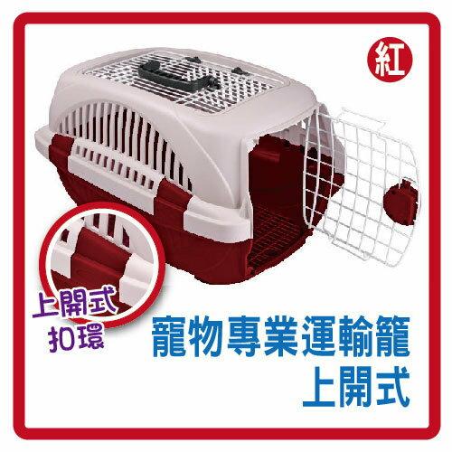 【力奇】寵物專業運輸籠-上開式 (H315)-紅色-630元(M563B02-2)