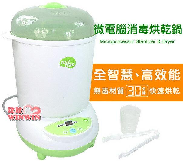 Nac Nac 微電腦蒸氣消毒烘乾鍋 UB-0022 / 消毒鍋 / 烘乾鍋 / 烘乾消毒鍋