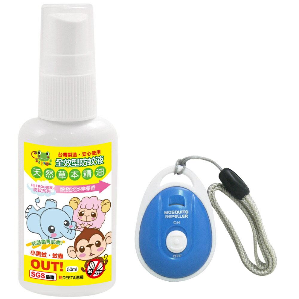 驅蚊雙寶 二代迷你隨身音頻驅蚊器+台製全效型防蚊液隨身瓶(50ml)【MI0227S+MI0174】(SI0082S)