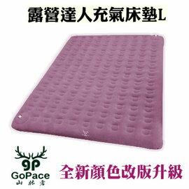 【鄉野情戶外用品店】 GoPace |台灣| 露營達人充氣床墊(L)/類蜂窩式立體結構/GP-17660L