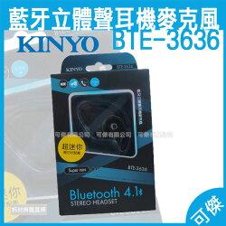 可傑 KINYO 藍牙4.1立體聲耳機麥克風 BTE-3636 超迷你 方便收納 輕巧好配戴