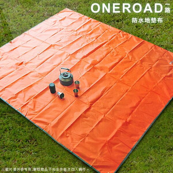 ├登山樂┤One Road一路 牛津地布/天幕/頂布 210*210cm-灰/橘 (兩色可選) # RD-2012