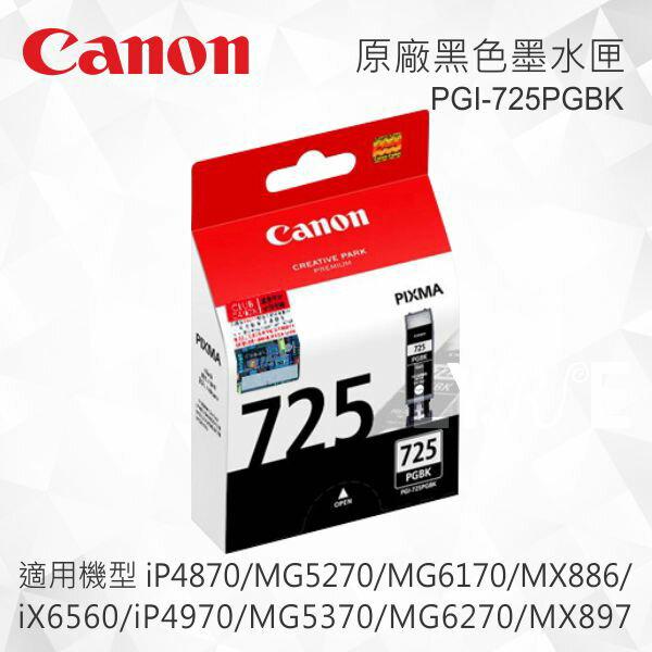 CANON PGI-725BK 原廠黑色墨水匣 PGI-725 BK 適用 MG5270/MG5370/MG6170/MG6270/MX886/MX897/iP4870/iP4970/iX6560