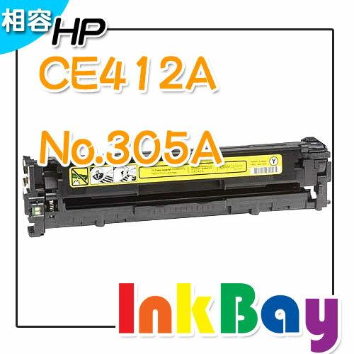 HP CE412A 黃色 相容碳粉匣  :HP M451dn M451nw M475dn