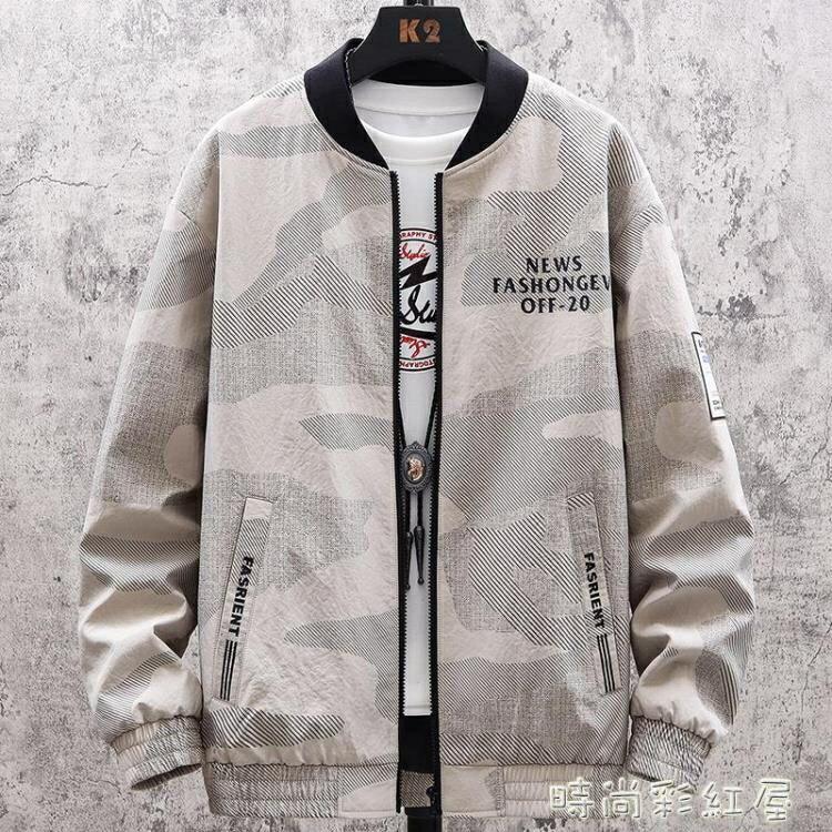 男士外套2020年春秋季新款潮流韓版棒球上衣服男裝迷彩男生薄夾克 全館免運