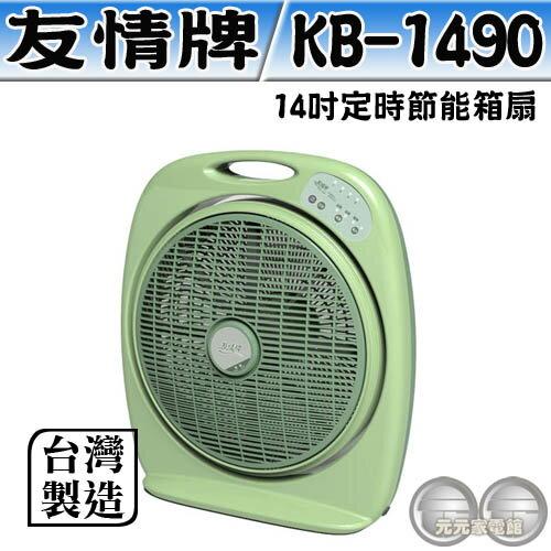 友情14吋定時節能箱扇KB-1490「台灣製造」