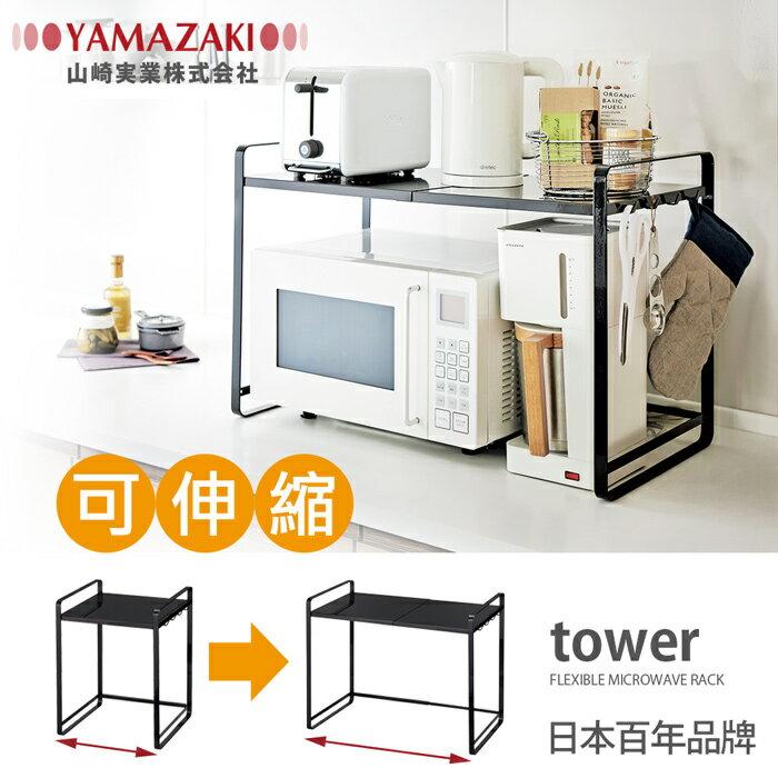 日本【YAMAZAKI】Tower伸縮式微波爐架-白 / 黑 1