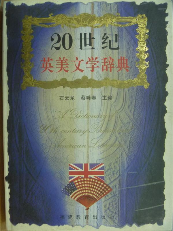 ~書寶 書T3/字典_ZGK~20世紀英美文學辭典_ _1993年