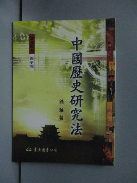【書寶二手書T1/歷史_LGO】中國歷史研究法_錢穆
