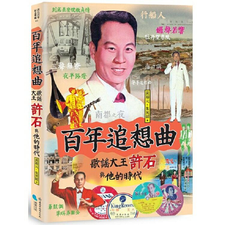 百年追想曲:歌謠大王許石與他的時代 | 拾書所