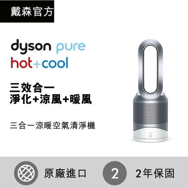 【新風尚潮流】戴森DysonPureHot+Cool三合一空氣清淨機淨化涼風暖氣HP00
