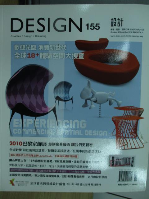 【書寶二手書T1/設計_XBZ】Design設計_155期_歡迎光臨消費新世代等