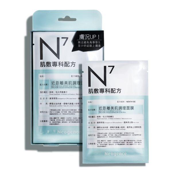 Neogence霓淨思N7近距離美肌調理面膜4片盒效期2020【淨妍美肌】