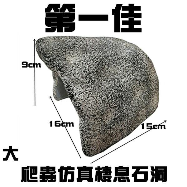[第一佳水族寵物]【PVC爬蟲仿真棲息石洞 大】爬蟲棲息屋 陸龜 兩棲 躲藏 樹洞 造景