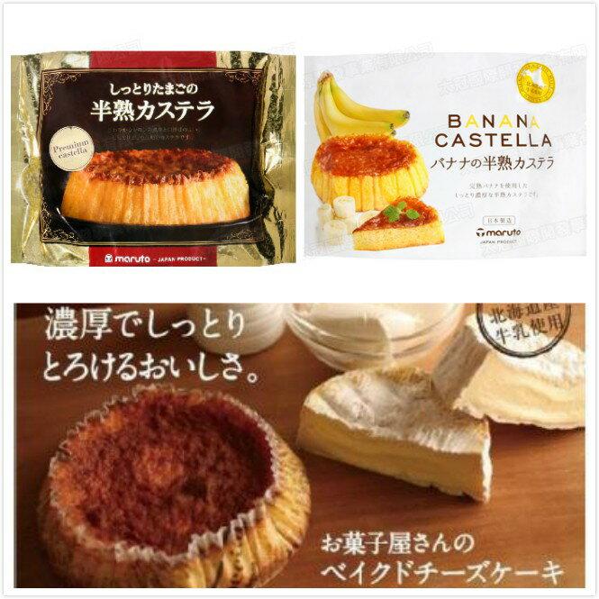 【江戶物語】【Maruto】丸東 半熟蛋糕 香蕉風味半熟蛋糕 蜂蜜蛋糕 濃厚起司蛋糕 起士蛋糕 日本進口 年貨 拜拜