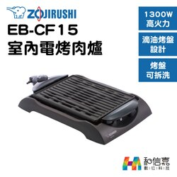 ZOJIRUSHI 象印牌 EB-CF15 室內電烤肉爐 1300W強火力 可調節溫度 防燙安全設計 健康燒烤【和信嘉】台灣公司貨