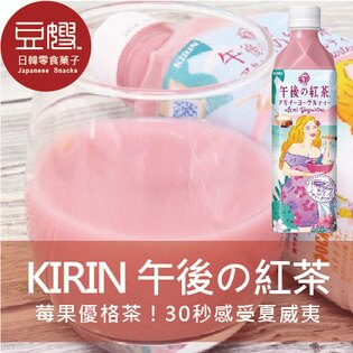 【豆嫂】日本零食KIRIN午後の紅茶莓果優格茶(包裝圖案隨機出貨)★79~719全館點數7倍送★