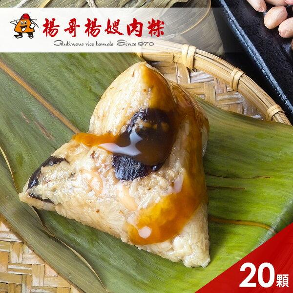 《好客-楊哥楊嫂肉粽》精緻粽(20顆包)(免運商品)_A052008