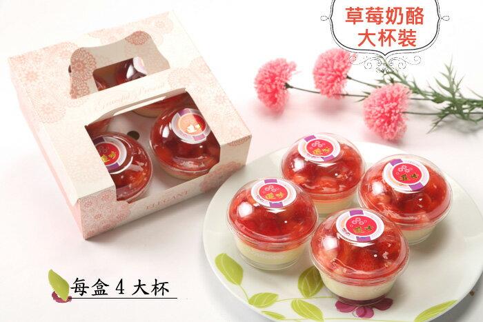 [草莓季]大杯草莓奶酪1盒裝(4杯大杯裝)特價265元 !★★滿千再折百 訂單輸入優惠代碼CNY100★ 2