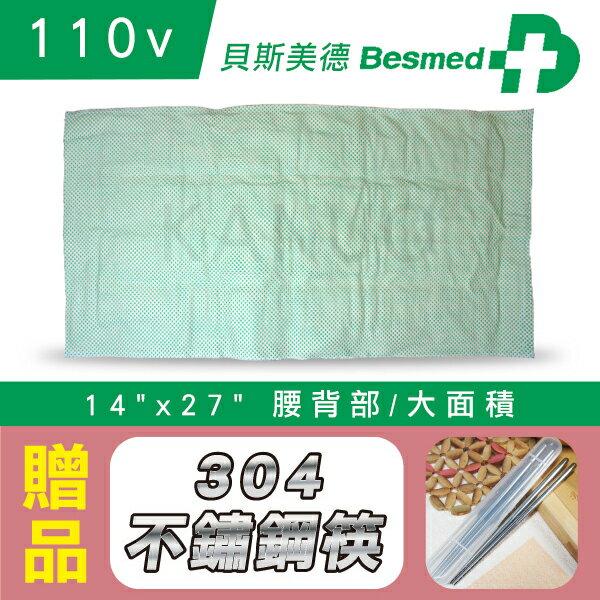 【貝斯美德】濕熱電熱毯 熱敷墊 (14x27吋 腰背部/大面積,110V電壓),贈品:304不銹鋼筷x1