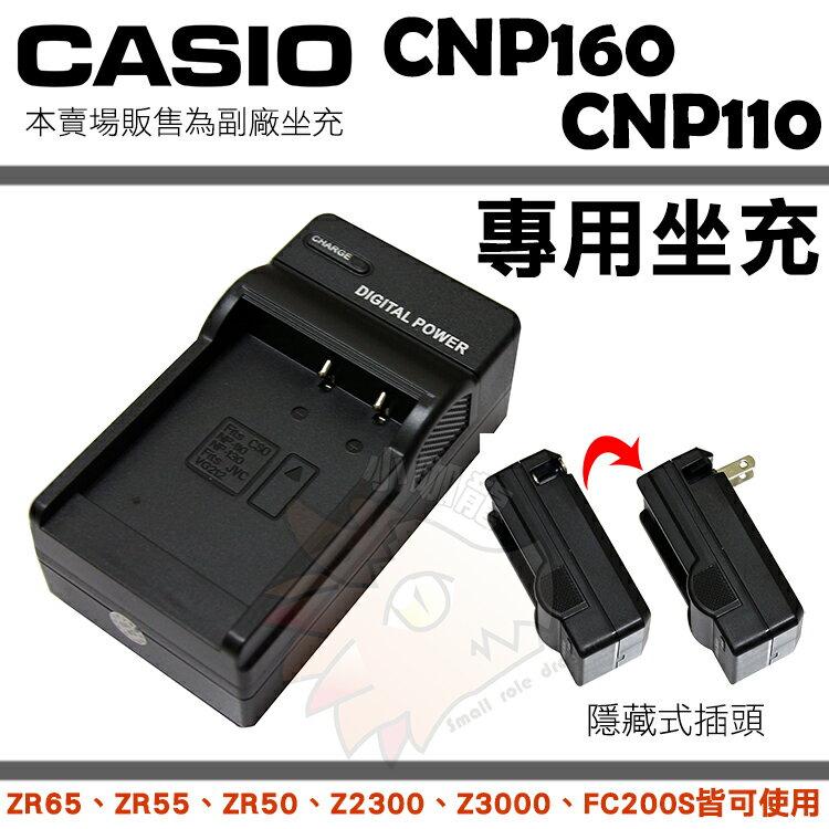 【小咖龍賣場】 Casio NP110 CNP110 副廠坐充 充電器 坐充 座充 Z2300 FC200S ZR65 ZR55 ZR50 保固3個月