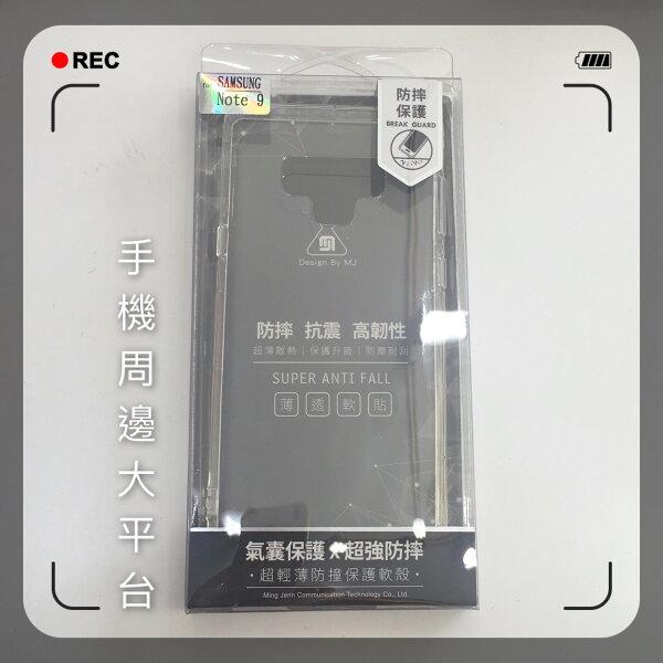 【手機周邊大平台】SAMSUNGNote9超輕薄氣囊保護軟殼氣囊防震手機殼IMJ-002