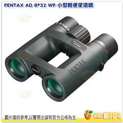 PENTAX AD 9x32 WP 雙筒 望遠鏡 公司貨 小型 輕便 防水