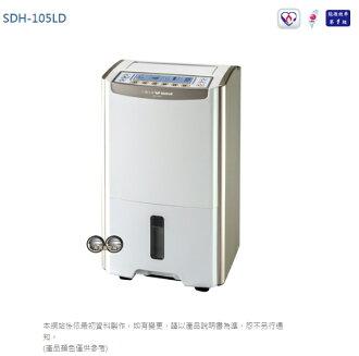 【SANLUX 台灣三洋】10.5公升 微電腦除濕機 SDH-105LD