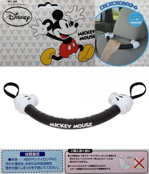 權世界~汽車用品  NAPOLEX Disney 米奇汽車座椅頭枕用 安全扶手^(後座乘客