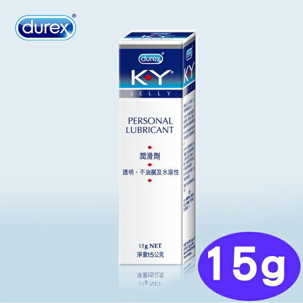 專品藥局 KY 潤滑液劑 15g (指標品牌潤滑液 durex杜蕾斯公司出品)【2010027】