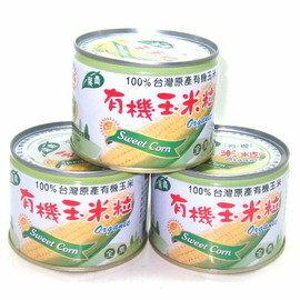 青葉 有機玉米粒(易開罐) 120gx3罐/組