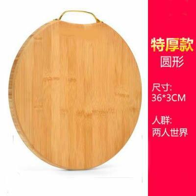 【特厚圓形弧形楠竹菜板-厚3cm-兩款可選-1款組】高山老楠竹實木砧板-7201009