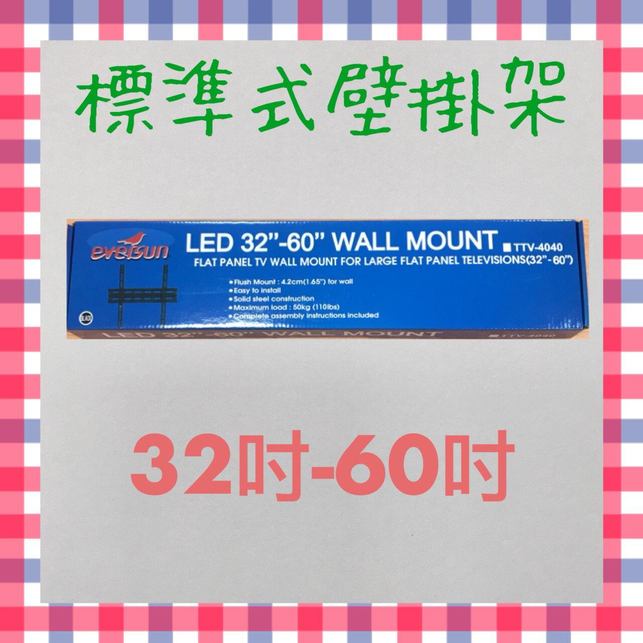 液晶電視壁掛架~TTV~4040~ 32吋~60吋各廠牌