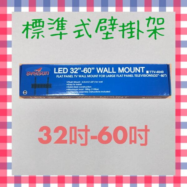 液晶電視壁掛架《TTV-4040》適用32吋~60吋各廠牌
