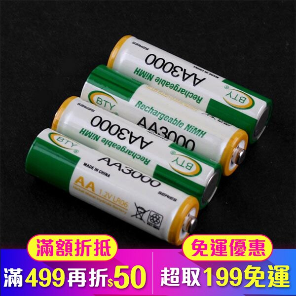 4入 3000mAh 3號 充電電池 大容量 1.2V 三號 AA Ni/MH 鎳氫(19-299)