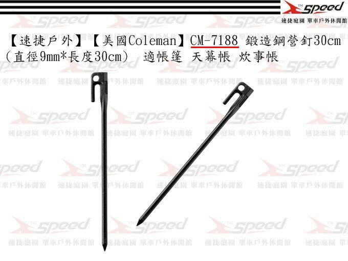 【速捷戶外露營】【美國Coleman】CM-7188 鍛造鋼營釘30cm (直徑9mm*長度30cm)