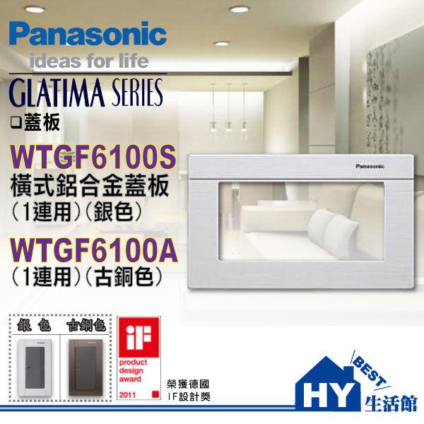 國際牌GLATIMA系列 日式美學 WTGF6100S 橫式鋁合金蓋板(銀色) -《HY生活館》水電材料專賣店