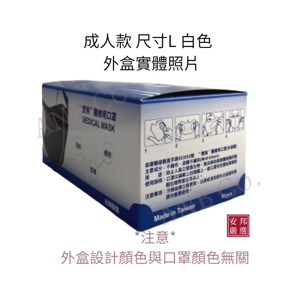 【安邦嚴選】寶島醫療用口罩-立體成人(L) 白色50入/盒