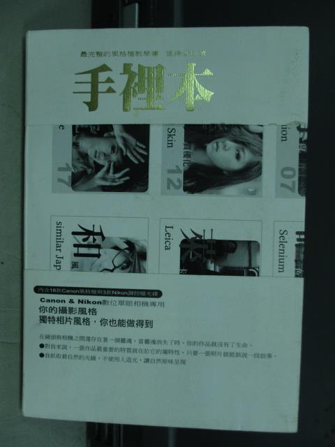 【書寶二手書T4/攝影_JSS】手裡本-風格檔攝影教學書_王啟文_原價430_附光碟