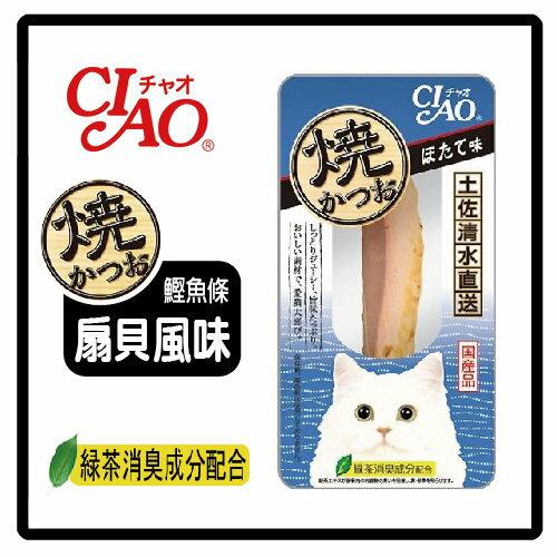 【日本直送】日本CIAO燒 鰹魚條 YK-02 干貝口味-48元>可超取(D002C02)