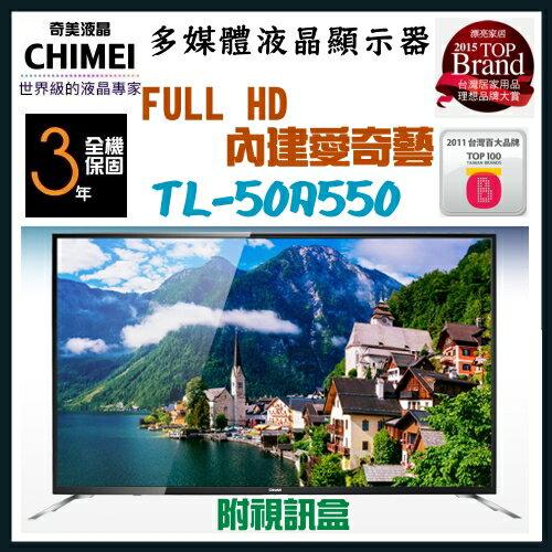 【CHIMEI 奇美】50吋LED液晶顯示器《TL-50A550》+視訊盒 內建愛奇藝 全新全機3年保固