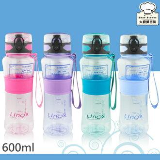 LINOX曲線彈蓋太空瓶運動水壺600ml兒童水壺-大廚師百貨