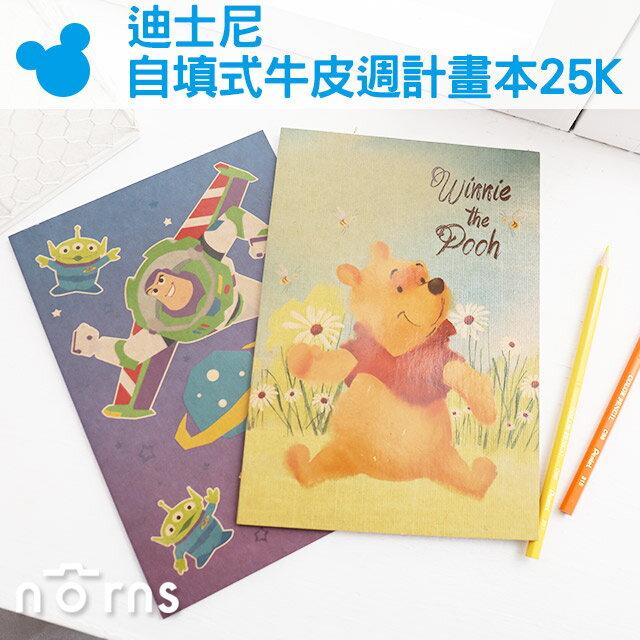NORNS【迪士尼 自填式牛皮週計畫本25K】小熊維尼 巴斯光年 三眼怪 玩具總動員 筆記本 手帳本