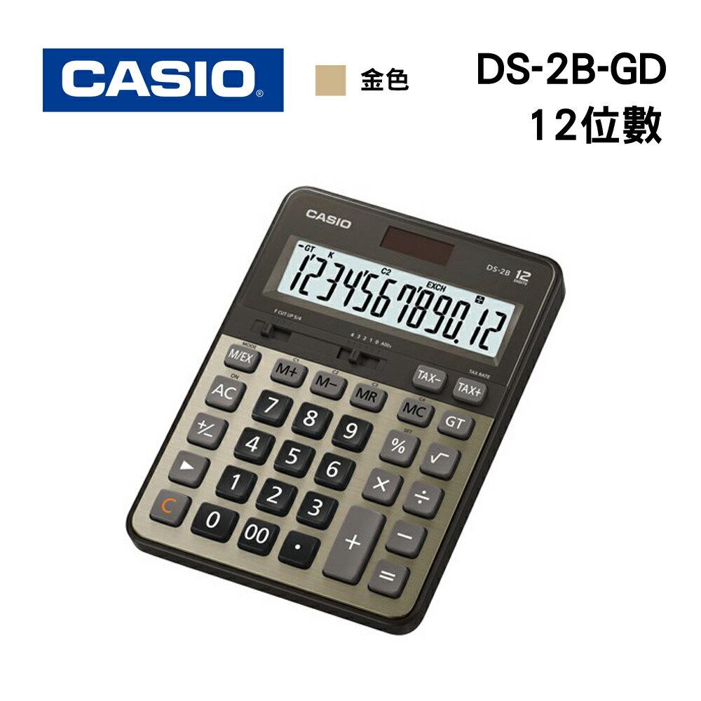 CASIO 卡西歐 商用計算機-12位數 DS-2B-GD (金色) 會計愛用款